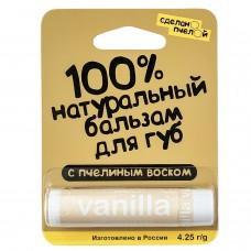 """100% натуральный бальзам для губ с пчелиным воском """"VANILLA"""" 4,25 гр."""